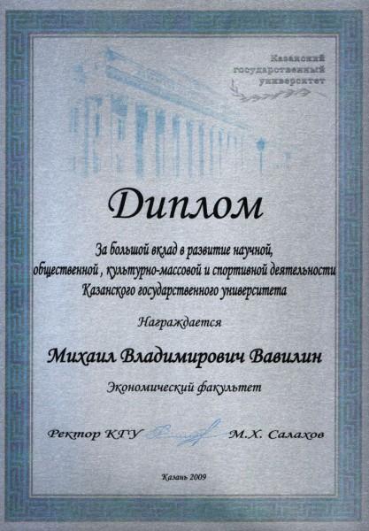 Почетный диплом Ректора КГУ Фотография Мои пара ДИПЛОМОВ  Почетный диплом Ректора КГУ