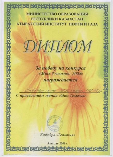 Диплом за победу на конкурсе Мисс Геология Фотография  Диплом за победу на конкурсе