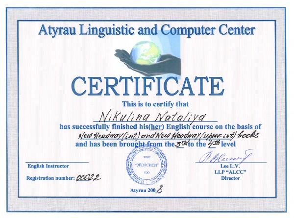 Сертификат о окончании курсов английского языка Фотография  Сертификат о окончании курсов английского языка