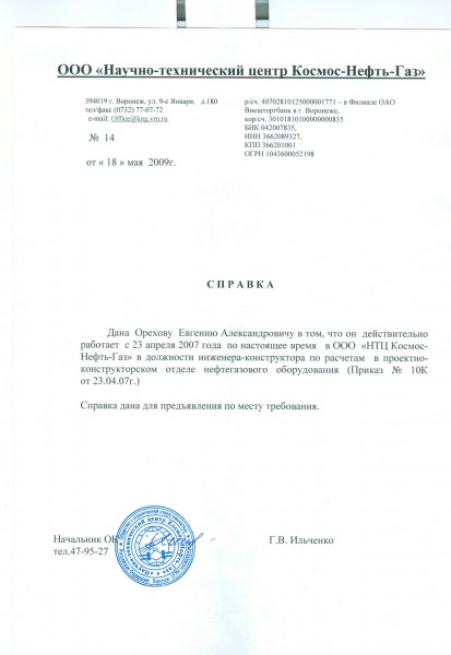 Бумаги для банковского учреждения