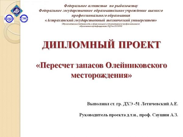 дипломная презентация