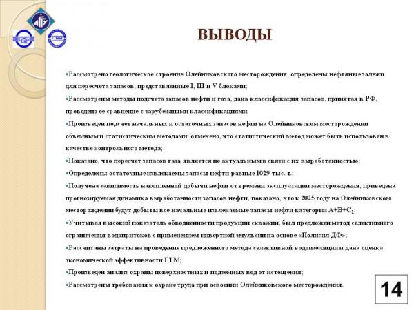 асимметричным доклад на защиту дипломного проекта типоразмеры Как