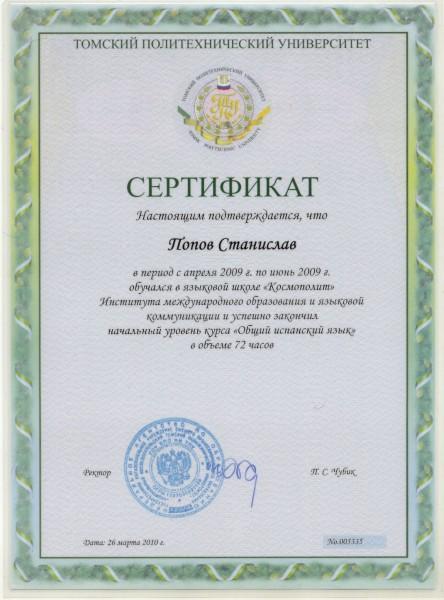 Сертификат об окончании курсов базовый испанский Фотография  Сертификат об окончании курсов базовый испанский