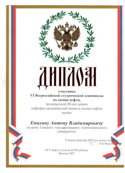 олимпиада ломоносов в форме сочинения