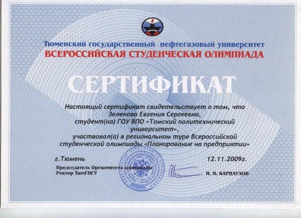 Сертификат Участника Всероссийской студенческой олимпиады  Сертификат Участника Всероссийской студенческой олимпиады