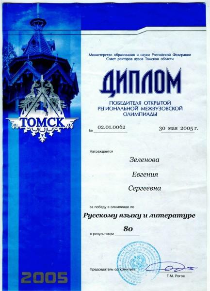 Диплом победителя олимпиады по русскому языку Фотография  Диплом победителя олимпиады по русскому языку
