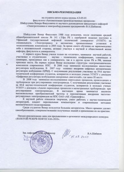 Письмо научному руководителю диплома образец.