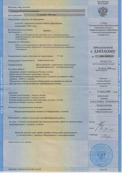 Приложение к диплому бакалавра продолжение Фотография  Приложение к диплому бакалавра продолжение