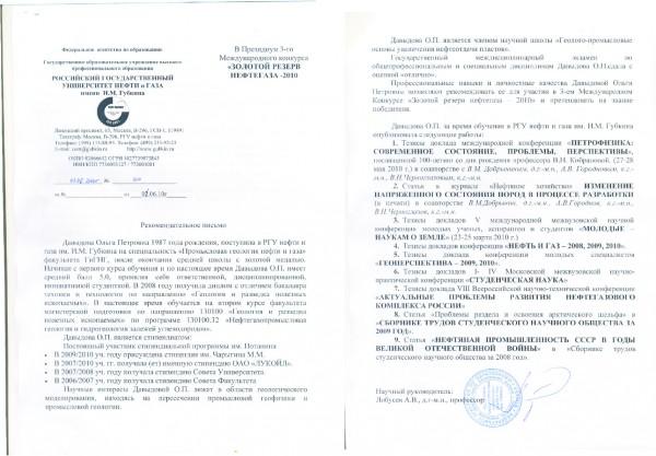 Письмо Научному Руководителю Диплома